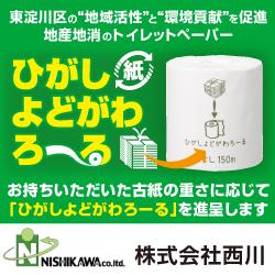 ひがよど祭り 協賛 株式会社西川