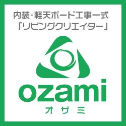 ひがよど祭り 協賛 OZAMI