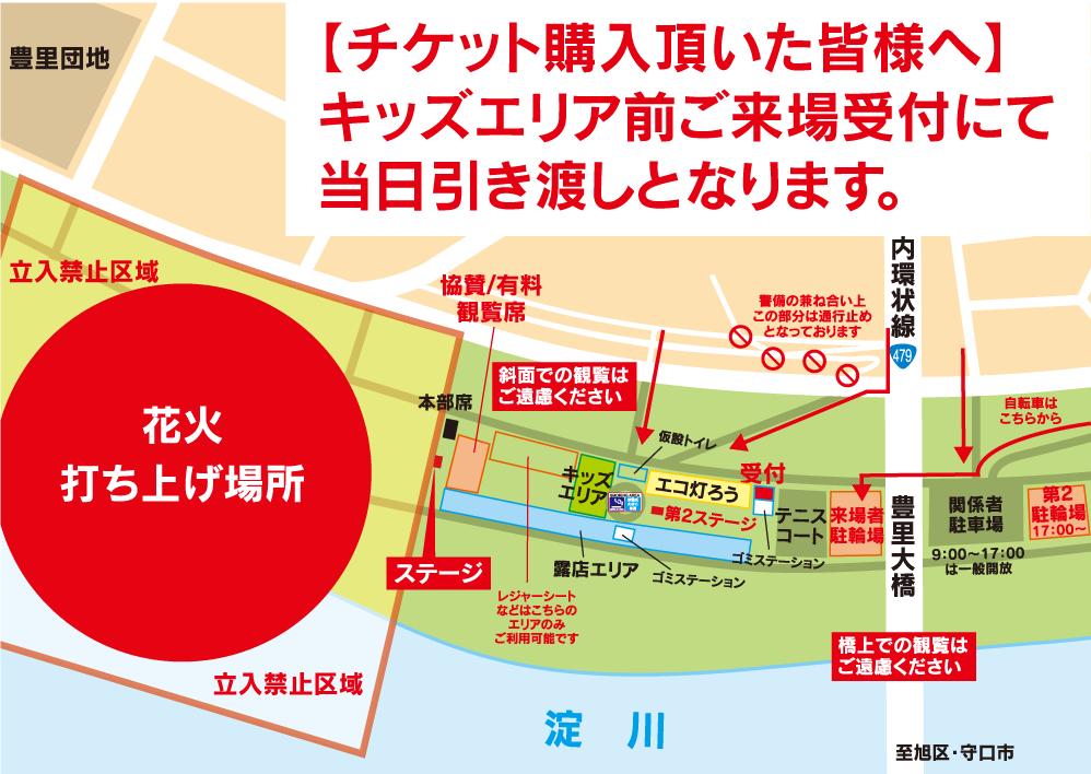 ひがよど祭り2018 会場map