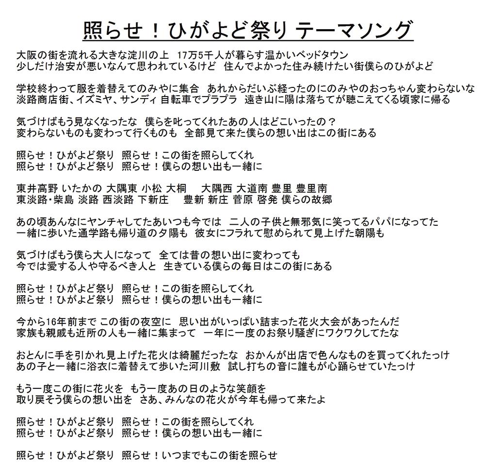 ひがよど祭り2018 テーマソング