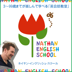 NATHAN-ENGLISH-SCHOO